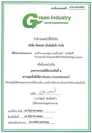บริษัท ล็อคเทค เอ็นจิเนียริ่ง จำกัด ได้รับการรับรองเป็นโรงงานสีเขียวจากกระทรวงอุตสหกรรม ประจำปี 2013
