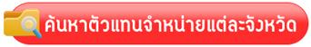 เลือกค้นหาตัวแทนจำหน่าย locktech by visitlock ตามจังหวัดในประเทศไทย