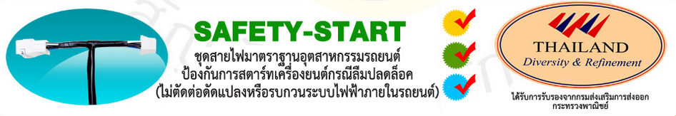 SAFETY-START ��� �ػ�ó�Ѵʵ��췡ó�����Ŵ��ͤ�ػ�ó�