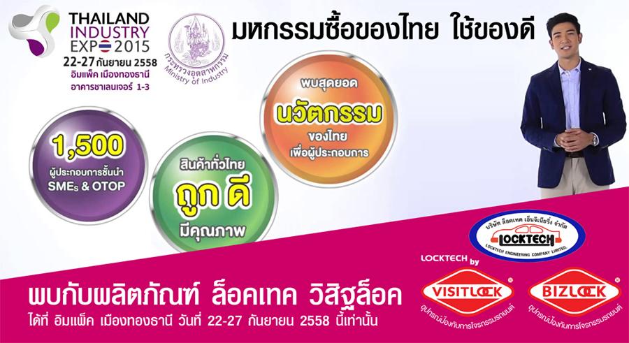 พบกับผลิตภัณฑ์ล็อคเทค วิสิฐล็อค ได้ที่งาน ?Thailand Industry Expo 2015 ซื้อของไทย ใช้ของดี?
